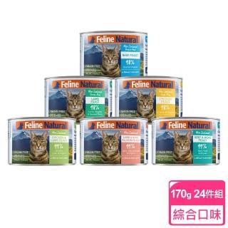 【K9 Natural】98%鮮燉生肉主食貓罐 170g/24入 口味任選(貓罐頭 牛肉 雞肉 羊肉 雞羊 雞鹿 牛鱈 羊鮭)