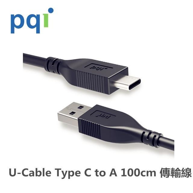 【PQI 勁永】U-Cable Type C to A 100cm 傳輸線(Type-C接頭、支援3A快速充電)