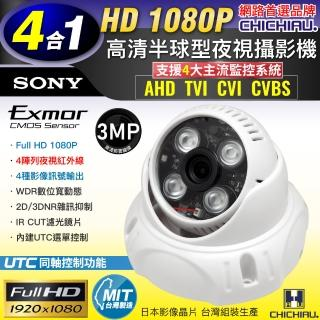 ~CHICHIAU~四合一 AHD TVI CVI CVBS 1080P SONY 200萬畫素 高清4陣列燈半球型監視器攝影機