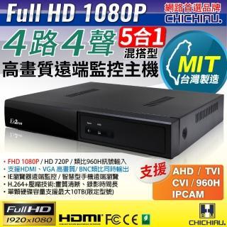 【CHICHIAU】4路4聲五合一AHD TVI CVI 1080P 台灣製造數位高清遠端監控錄影主機-DVR