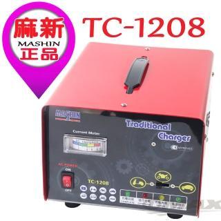 【OMAX】麻新微電腦全自動汽機車專用充電器-TC1208(12H)