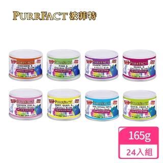 【波菲特 PURRFACT】無膠低磷貓用主食罐 170g 2箱 共24罐(雞肉 魚肉 雞肉魚肉 牛肉鵪鶉 安心鶉 鹿肉雞肉)