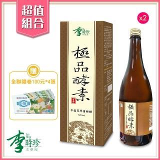 【李時珍】極品酵素-冬蟲夏草菌絲體(720mlx2入)