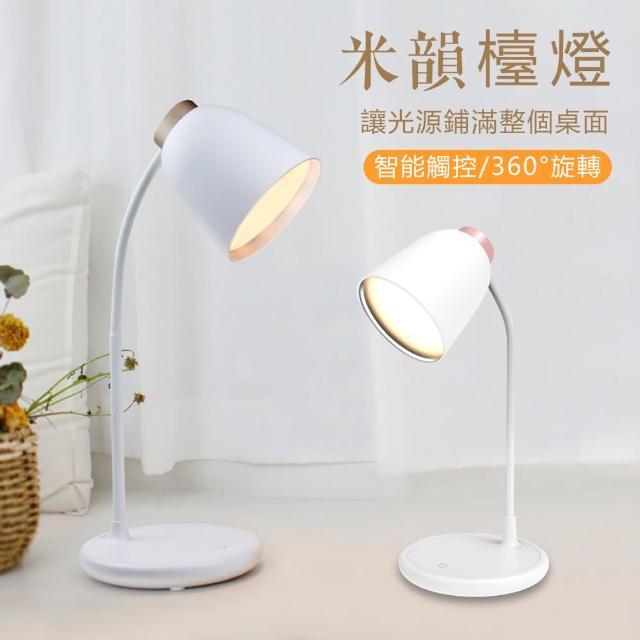 【ANTIAN】米韻LED臺燈