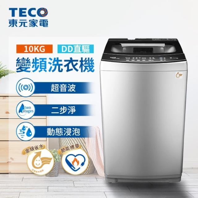 【獨家送DC扇★TECO 東元】10kg DD直驅變頻洗衣機(W1068XS)