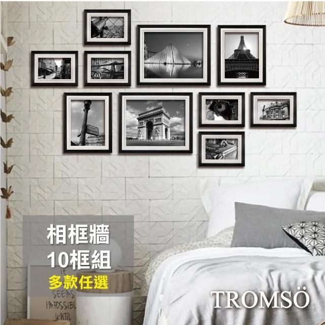 【TROMSO】巴黎撞色木紋相框牆10框組(相框牆10框組相框)/