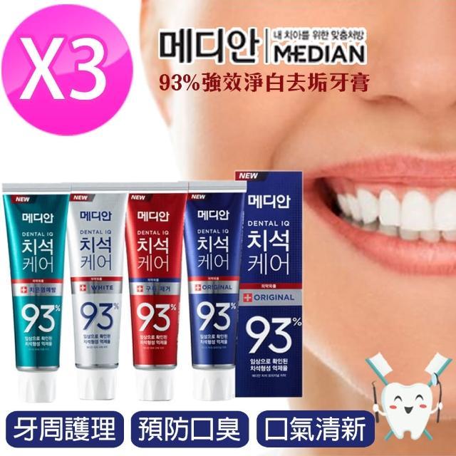 【Median 麥迪安】93%強效淨白去垢牙膏 藍/紅/白/綠(120x3條/組)