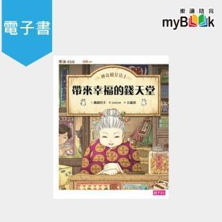 【myBook】樂讀456 神奇柑仔店1:帶來幸福的錢天堂(電子書)