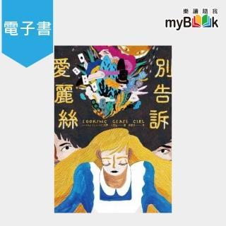 【myBook】別告訴愛麗絲(電子書)