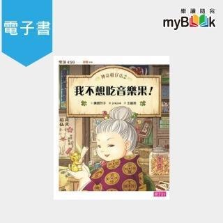 【myBook】樂讀456
