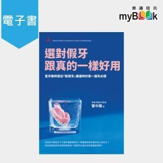 【myBook】選對假牙,跟真的一樣好用(電子書)
