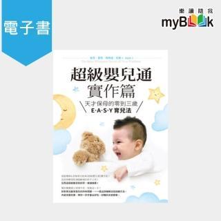 【myBook】超級嬰兒通實作篇:天才保母的零到三歲E‧A‧S‧Y 育兒法(電子書)