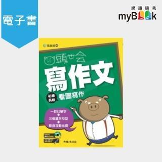 【myBook】豬頭也會寫作文初級英檢看圖寫作(電子書)