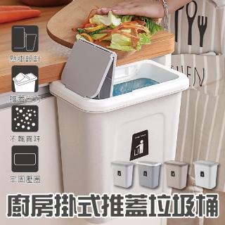 廚房掛壁式推蓋垃圾桶2入組(廚櫃門掛式垃圾桶、懸掛式垃圾桶)