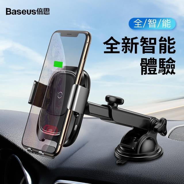 【Baseus倍思】紅外線自動感應啟閉式車載支架+無線快速充電二合一 10W快充(支援iPhone Xs Max/XR/S10等)