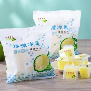 【老實農場】檸檬/萊姆冰角6袋