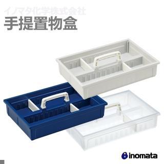 【日本inomata】萬用手持可疊式置物盒