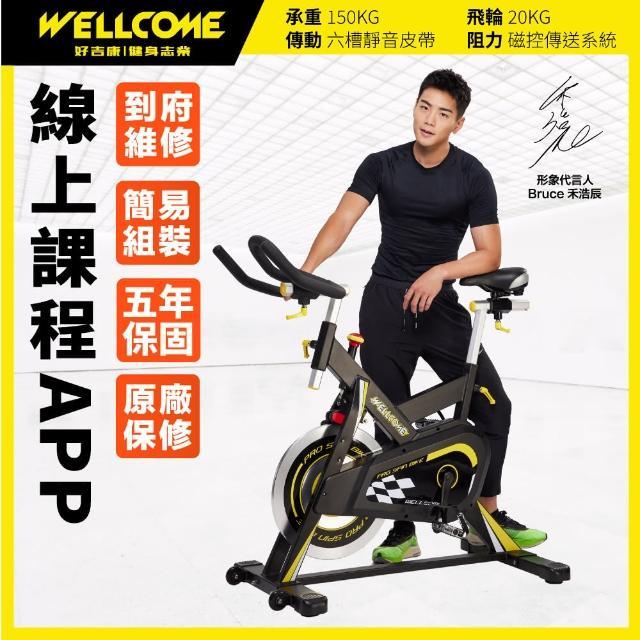 【well-come 好吉康】M8 台灣製旗艦級 合金磁控飛輪健身車(八倍強度飛輪/五年保固/到府維修)