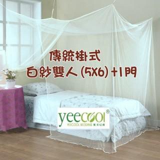 【Yeecool】【 快速到貨】1門白紗細緻紗質長方形蚊帳(5x6雙人床)