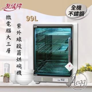 【友情牌】99公升大三層全機不鏽鋼紫外線烘碗機(PF6668)