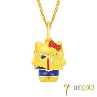 【Just Gold 鎮金店】Hello Kitty 旅行家純金系列 黃金墜子-旅遊書