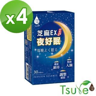 【日濢Tsuie】芝麻EX夜好眠30顆/盒/4盒(幫助入睡)