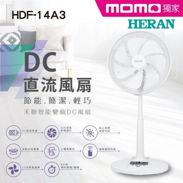 【HERAN 禾聯】14吋智慧變頻DC風扇★送行動第四台★(HDF-14A3)