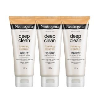 【Neutrogena露得清】超值3入組-深層淨化洗面乳(120gx3)