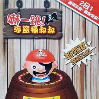 【GCT玩具嚴選】嚇一跳轉盤大海盜桶(危機一發)