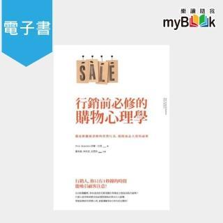 【myBook】行銷前必修的購物心理學:徹底推翻被誤解的消費行為,揭開商品大賣的祕密(電子書)
