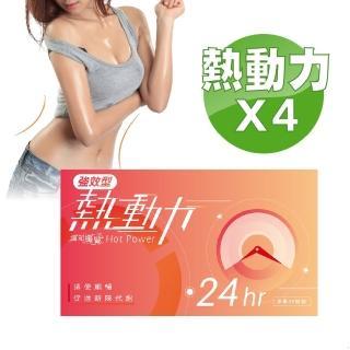 【纖知纖覺】二代強效型熱動力X4盒30粒/盒(2.0強力熱力燃燒升級版沸點破表!)