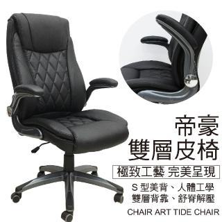 【ALTO】ROYAL尊爵皮椅 主管椅 經典辦公椅(黑色)