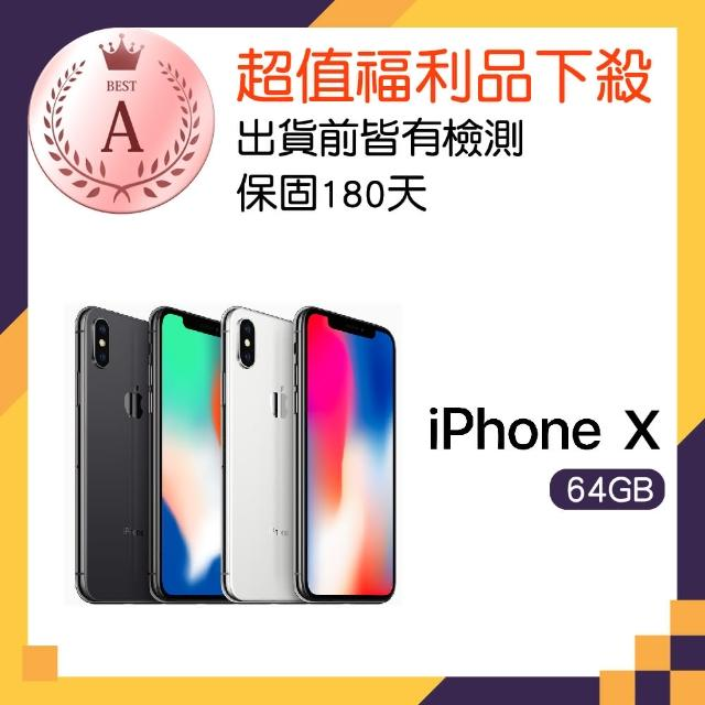 【Apple 蘋果】福利品 iPhone X 64GB 智慧手機