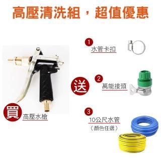 【新錸家居】超高壓多段式洗車純銅噴水槍水管(防鏽/清洗組合/去汙/高效率/澆花)