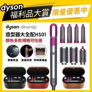 【dyson 戴森 限量福利品】dyson Airwrap Complete 造型捲髮器/造型器/捲髮器(全配組/旗艦款)