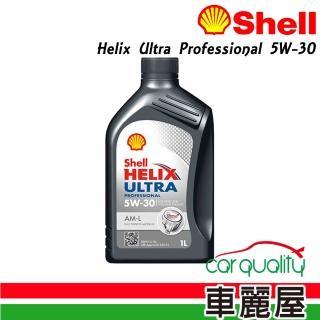【SHELL 殼牌】Helix Ultra Professional AM-L 5W-30 全合成機油 - 1L(汽油、柴油車皆可使用)