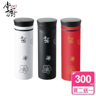 【CHEF 掌廚】SLIM超真空隨手杯 300ml(買二送一)