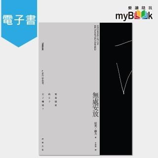 【myBook】無處安放:吸毒逃家的日子去了哪裡?(電子書)