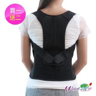 【Yi-sheng】*一拉就挺*台灣製健康減壓護脊板挺背帶(PP美背+CC膝腕)