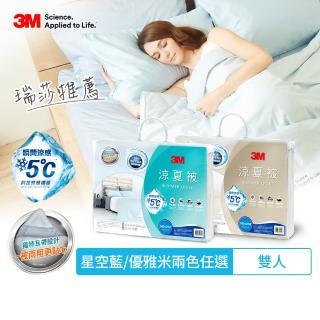 【3M】新一代瞬涼5度可水洗涼夏被-星空藍-雙人6X7(涼感表布舒適再升級)
