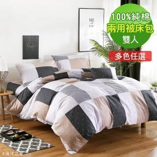 【BELLE VIE】100%精梳純棉活性印染 雙人床包兩用被四件組(多款任選)