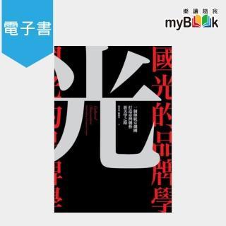 【myBook】國光的品牌學:一個傳統京劇團打造劇藝新美學之路(電子書)