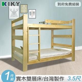 【KIKY】現貨米露白松雙層床(白松木色)