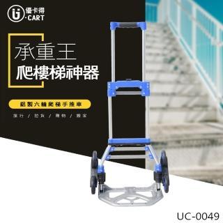 【U-CART 優卡得】50公斤負重!鋁製六輪爬梯手推車 UC-0049(手推車)