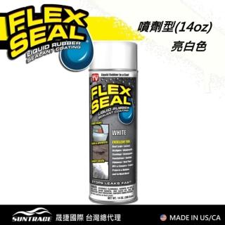 【FLEX SEAL】萬用止漏劑(噴劑型/亮白色)