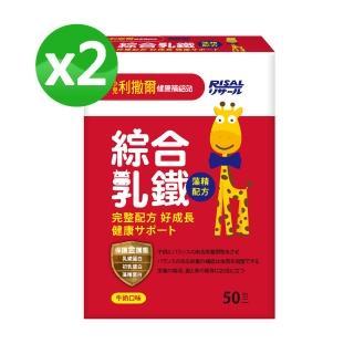 【小兒利撒爾】綜合乳鐵 x兩盒組(成長優體素升級版/藻精/初乳/乳鐵蛋白/兒童綜合維他命礦物質)