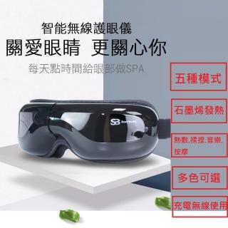 【Smart bearing智慧魔力】熱敷舒壓音樂眼罩(眼部按摩機按摩器)