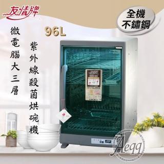 【友情牌】96公升三層全機不鏽鋼紫外線烘碗機(PF-6570)/