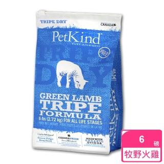 【PetKind野胃】天然鮮草肚狗糧 放牧羊 6磅(狗 飼料 羊肚 火雞肉)