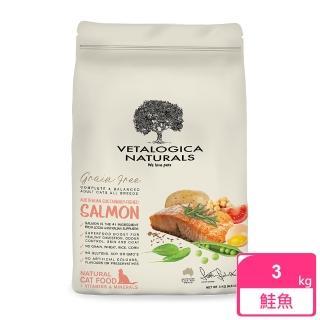 【Vetalogica 澳維康】營養保健天然貓糧 鮭魚3KG(貓 飼料 鮭魚)